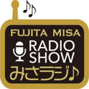 FUJITA MISA RADIO SHOW!! みさラジ♪