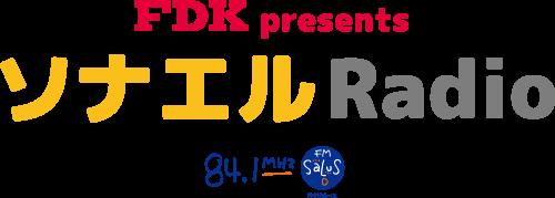FDK present ソナエル Radio